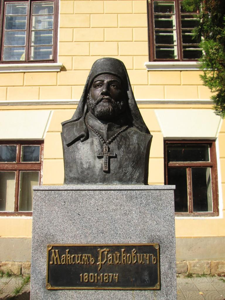 Максим Райков - паметник