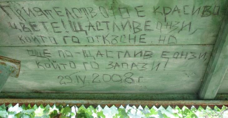 """Чешмата """"Св. Марина"""""""