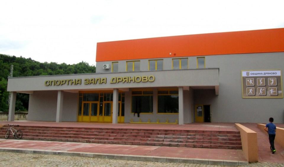 Спортна зала Дряново