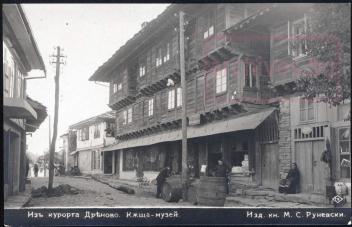 Лафчиевата къща-музей, 1929 г.