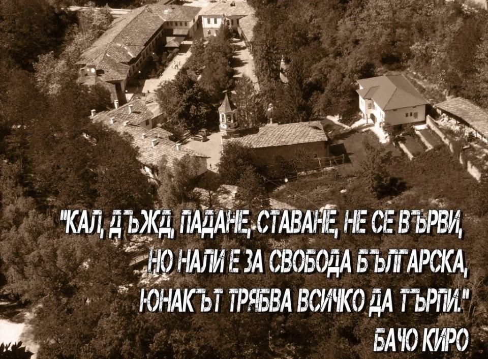 Бачо Киро - спомени