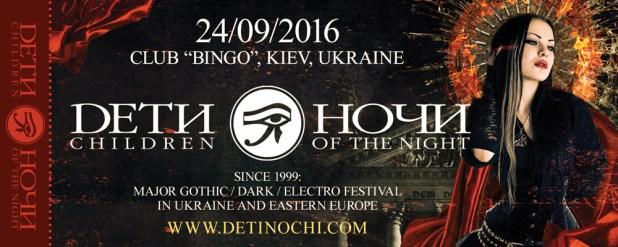 detinochi_XVI_2016_ticket