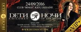 detinochi_XVI_2016_ticket_vip