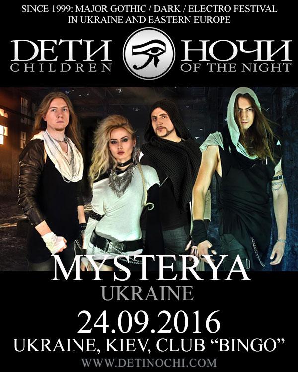 detinochi16_2016_mystarya_ukraine