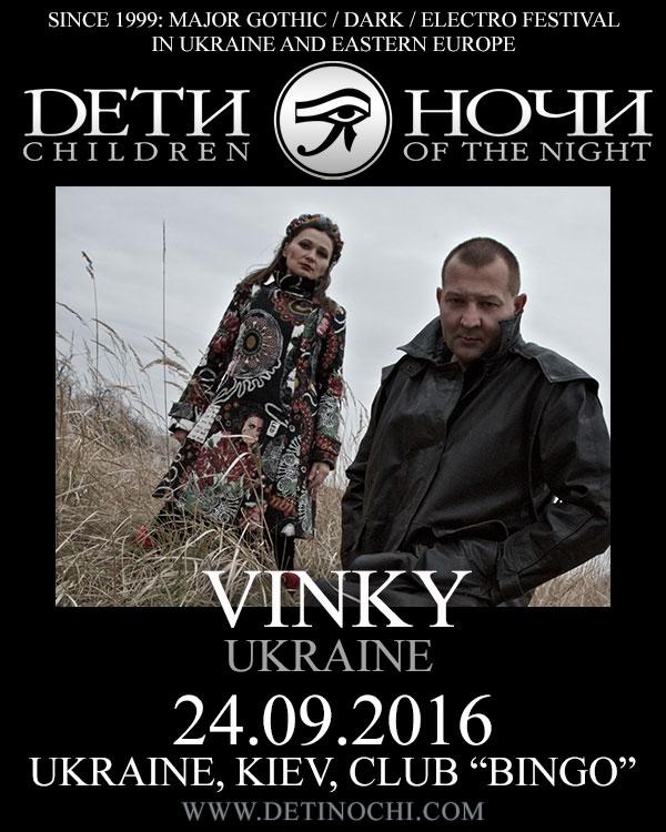 detinochi16_2016_vinky_ukraine