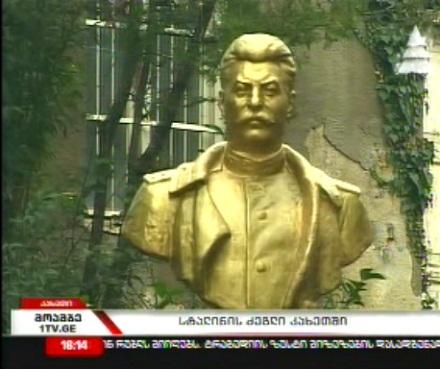 stalin monument - Akura