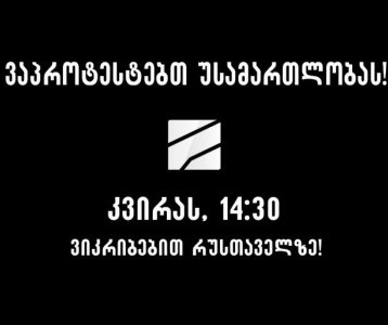 rustavi2_suspeded_broadcast