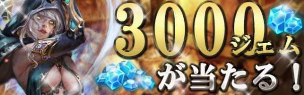 3000ジェムRTキャンペーン