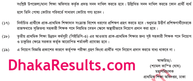 Primary Asst Teacher Recruitment Circular 2013 www.dpe.gov.bd (3)