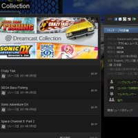steam-dreamcast-collection