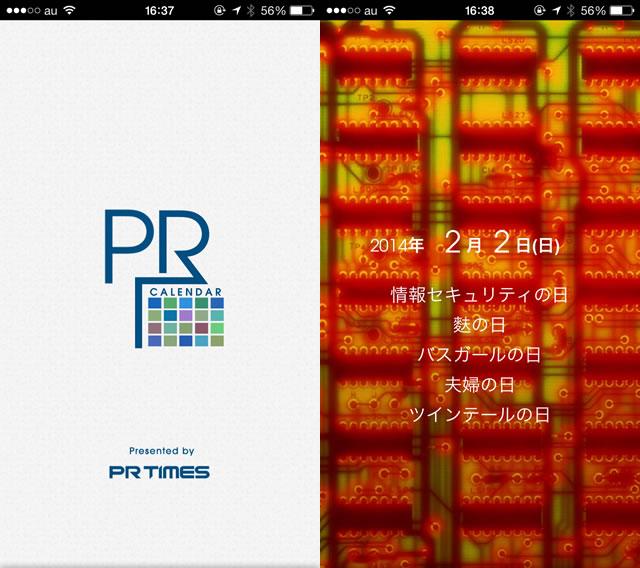 pr-iphone-app-review-pr-calendar02