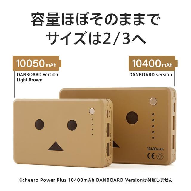 release-cheero-power-plus-10050mah-danboard-version02