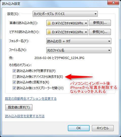 画像とビデオのインポート読み込み設定