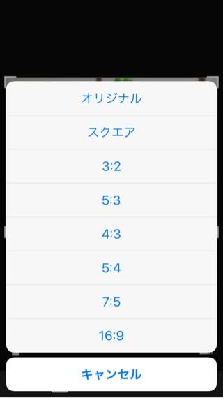 iPhoneの写真編集のアスペクト比変更