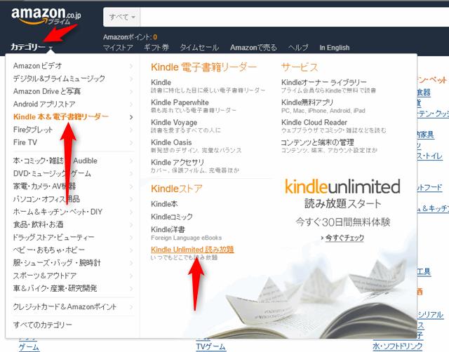 Amazonトップページからkindle unlimitedへの行き方