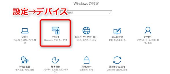 Window10設定デバイス