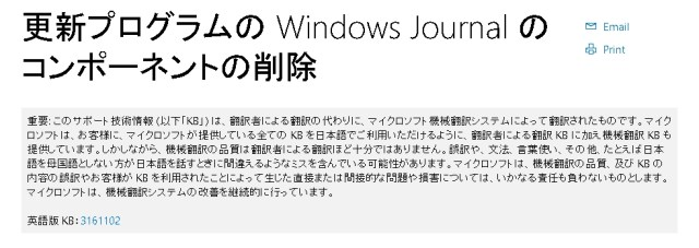 20160808_Windows journal_01