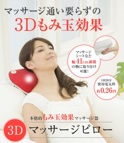 massage_pillow_03