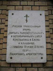 Russian Plaque of the St. Konstantin und Helena Church in Berlin