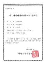 신・재생에너지전문기업 등록증