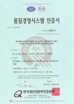 ISO 9001 인증서