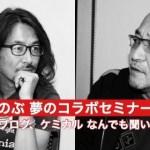 3月13日(月) ぢーぢとのぶ 夢のコラボセミナー♪in大阪