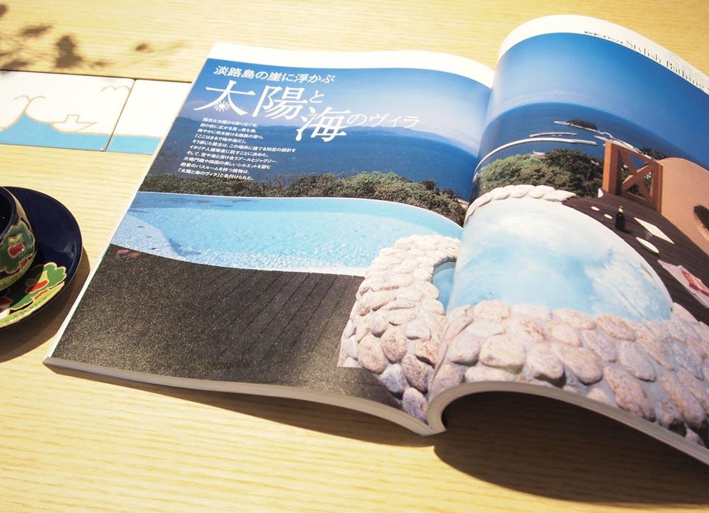 淡路島N邸別荘雑誌掲載