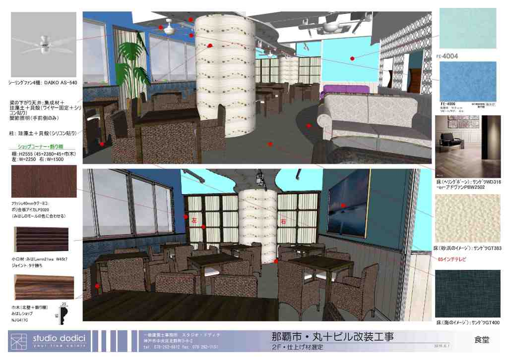 160803okinawa-hotel-layou4
