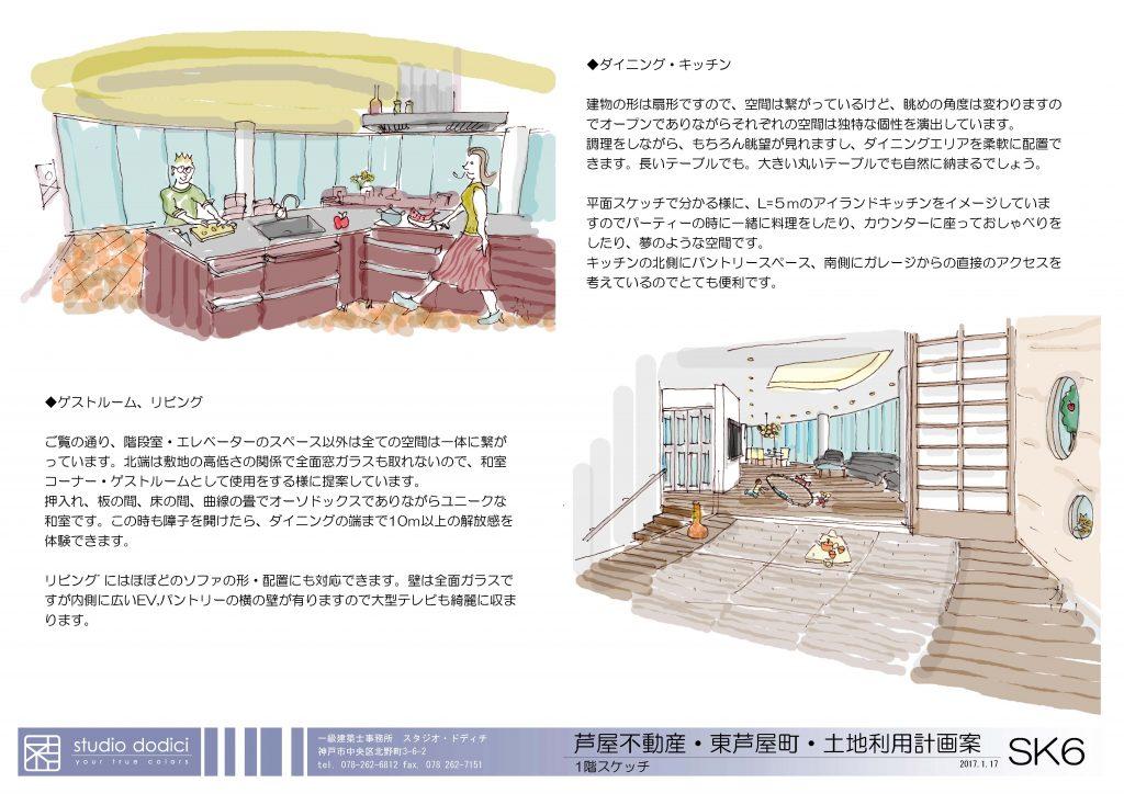 170118-東芦屋スケッチプレゼン6