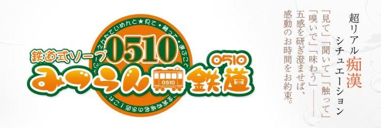 みつらん鉄道0510 店舗画像