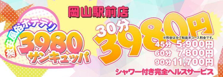 岡山デリヘル 3980