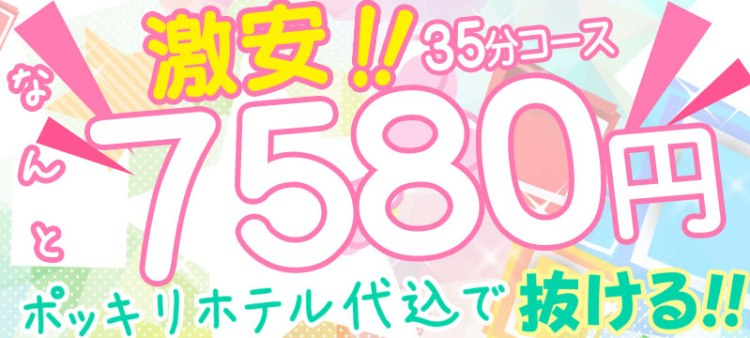 岡山デリヘル 3980 ホテル代込み激安パック
