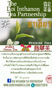 Jade Tea