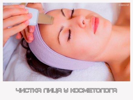 Чистка Лица У Косметолога Кемерово