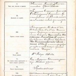 Послужной список Николая фон Бооля. 1899 год (РГАЛИ. Ф. 659. Оп. 3. Ед. хр. 436. Л. 11)