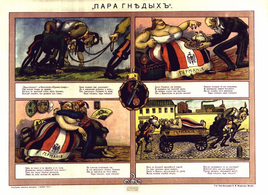 Plakaty_tipolitografii_I.M._Mashistova_07