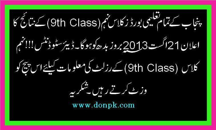 Lahore board 9th Class Result 2013