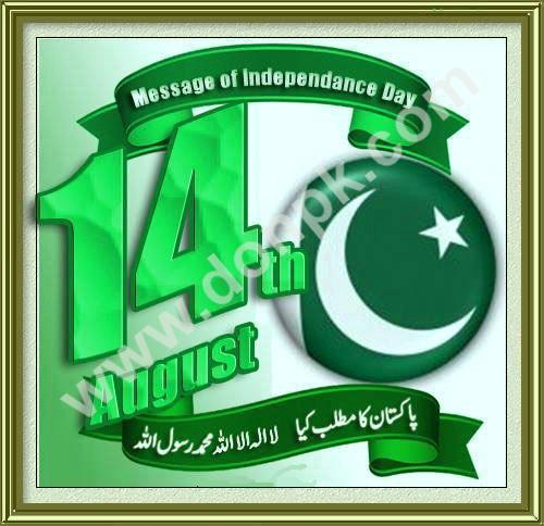 14 August 2013 SMS poetry In urdu and English