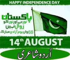 Pakistan Independence day Urdu Poetry