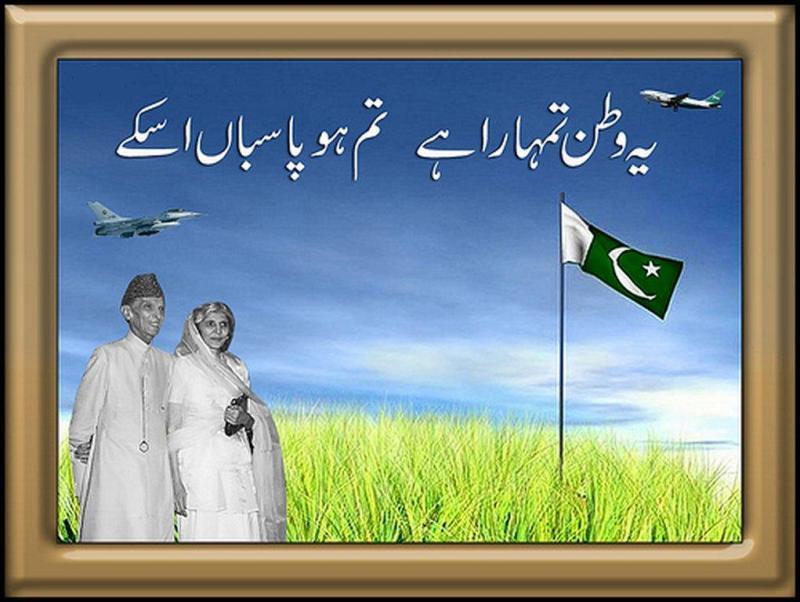 pakistan youm-e Difa photos
