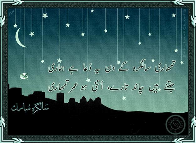 Birthday urdu Poetry, Shayari Collection 2013