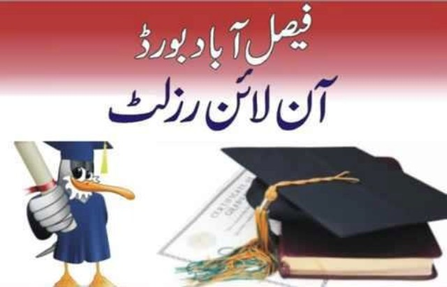 Faisalabad board Matric SSC Suplementary Result Announced