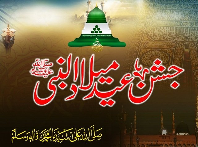 Rabi Ul Awwal 2014 sms greetings wishes