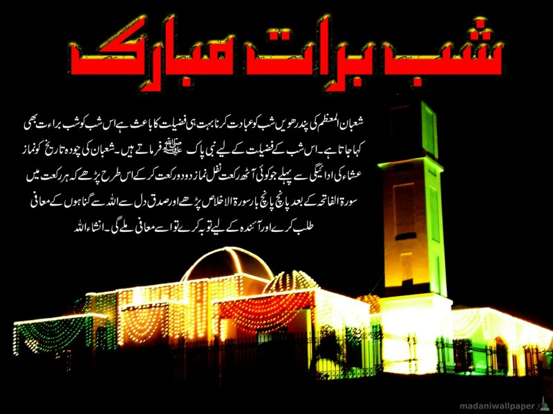 Shab e barat Mubarak SMS Wishes Greetings in Urdu