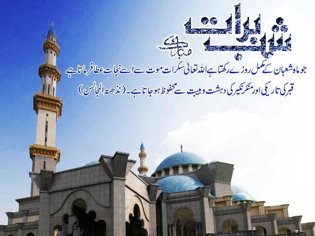 shab e barat in quaran in urdu