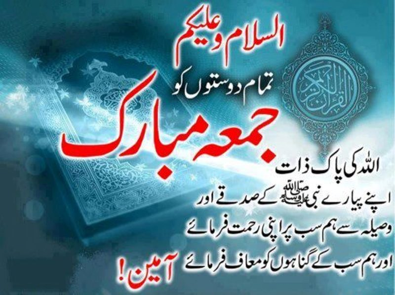 Jumma Mubark sms Messages hadees in urdu