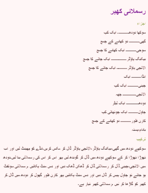 Rasmalai Kheer Pakistani Recipe in  urdu