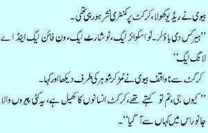send free urdu sms joke online