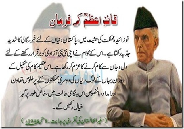Muhammad Ali Jinnah Quotes  in urdu