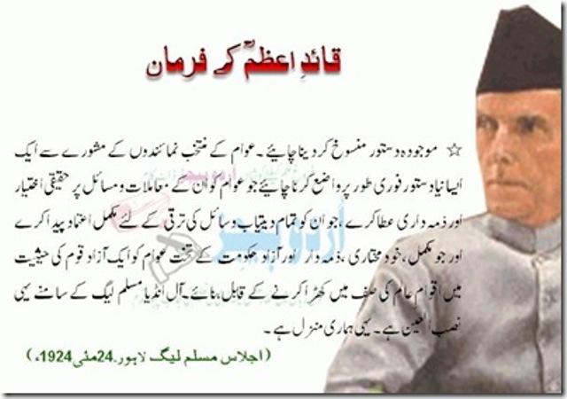Father Of Nation: Quaid-e-Azam Muhammad Ali Jinnah messages